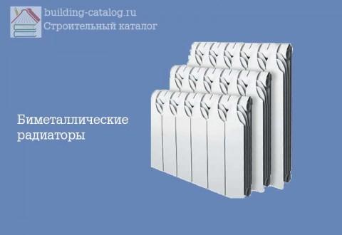 Виды отопительных приборов - Биметаллический радиатор