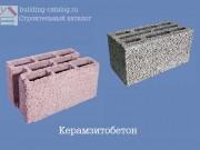 Использование керамзитобетона